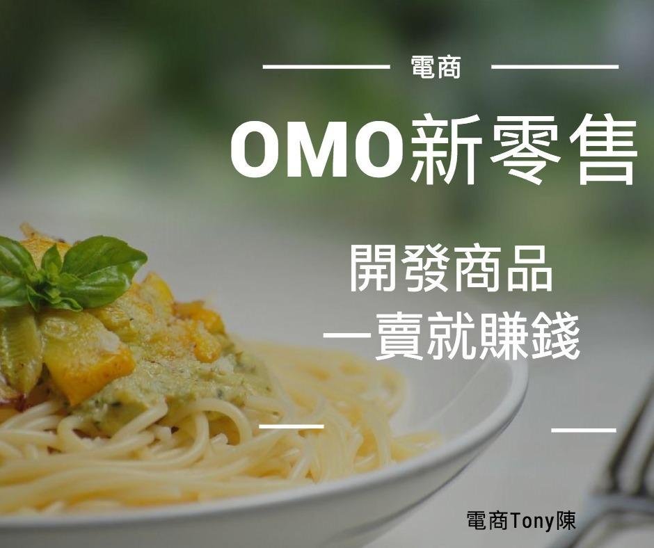OMO新零售 (1)