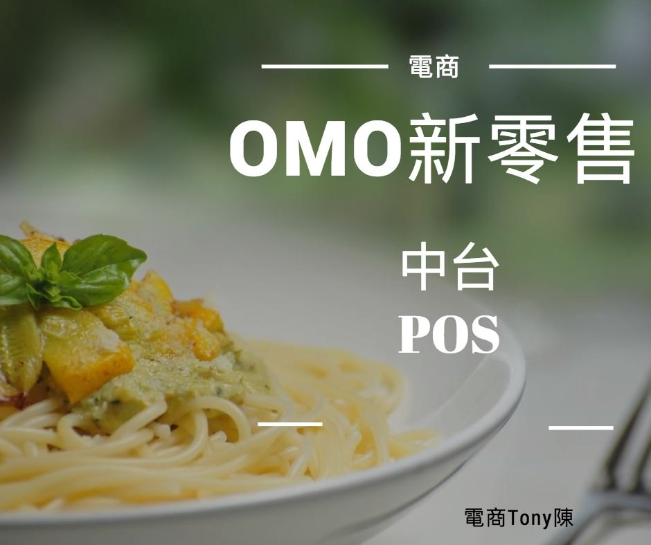 OMO中台POS