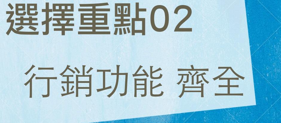 行銷功能電商Tony陳