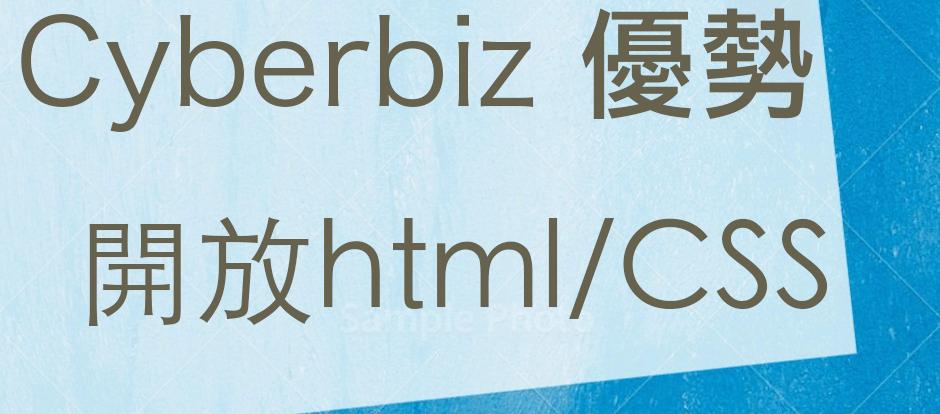 cyberbiz開放css:html電商Tony陳