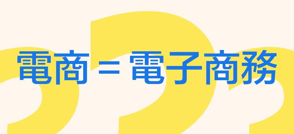電商Tony陳電商成功與失敗案例電子商務