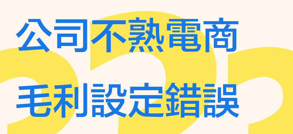 電商Tony陳電商成功與失敗案例毛利設定錯誤