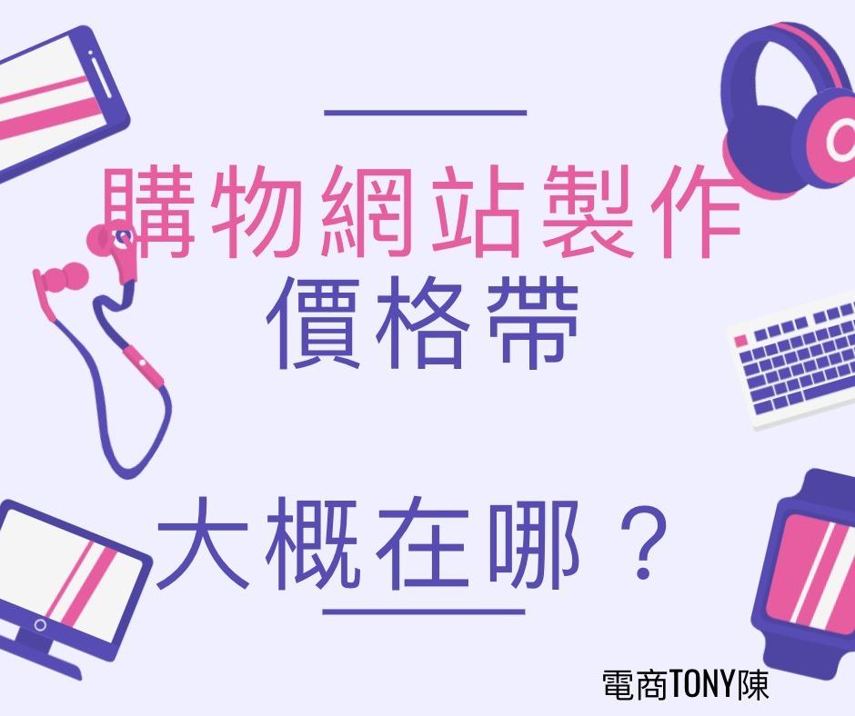 電商Tony陳網頁設計價格帶