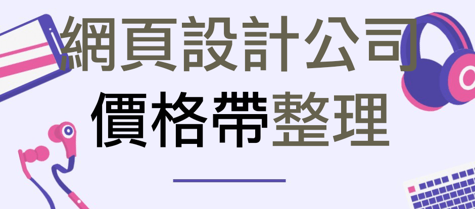 電商Tony陳網頁設計價格費用區間