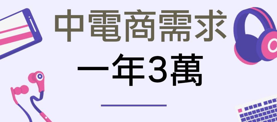 電商Tony陳購物網站費用一年3萬