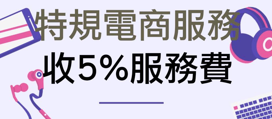 電商Tony陳購物網站服務費5%抽成