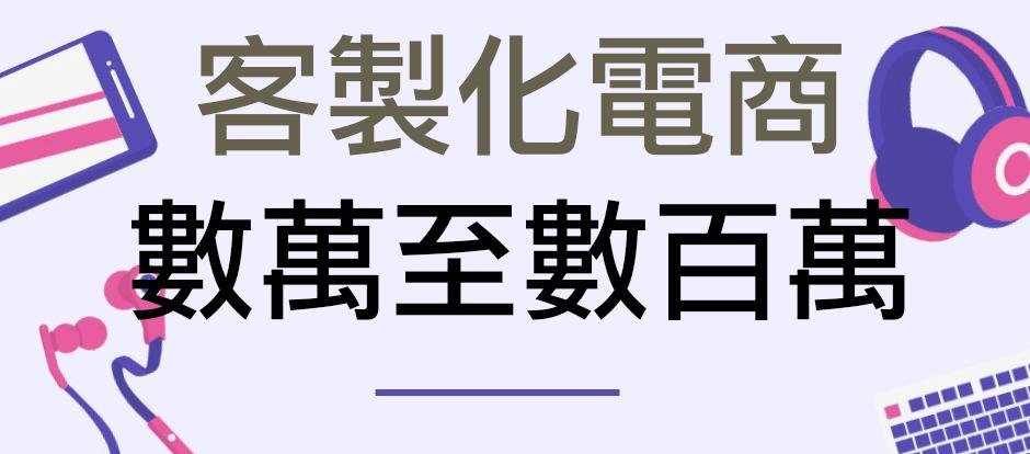 電商Tony陳客製化購物網站數萬至數百萬