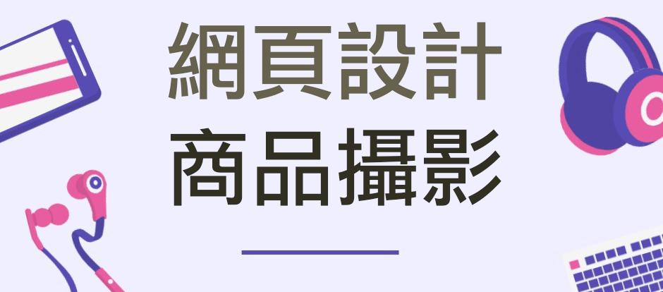 電商Tony陳網頁設計商品攝影