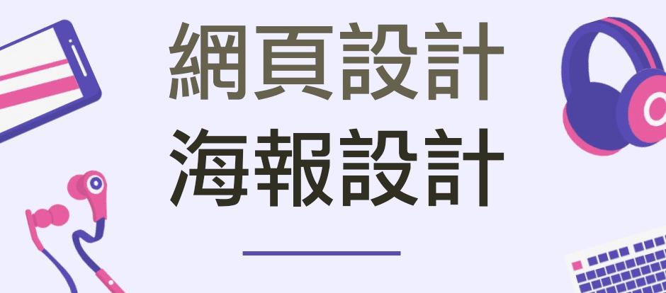 電商Tony陳網頁設計海報製作與設計