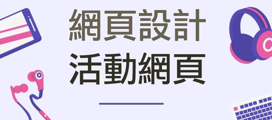 電商Tony陳網頁設計活動網頁製作