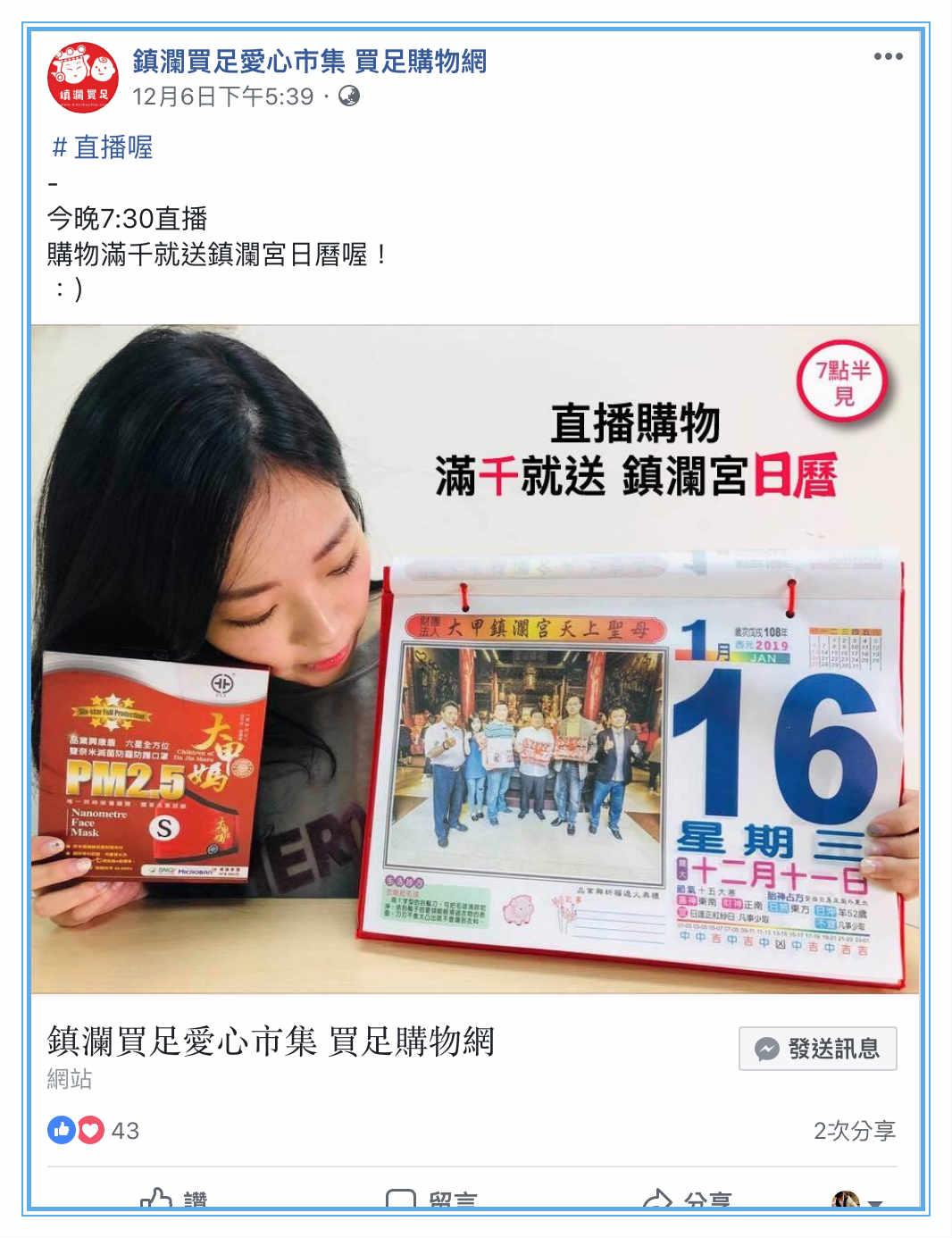電商tony陳買足fb直播預告