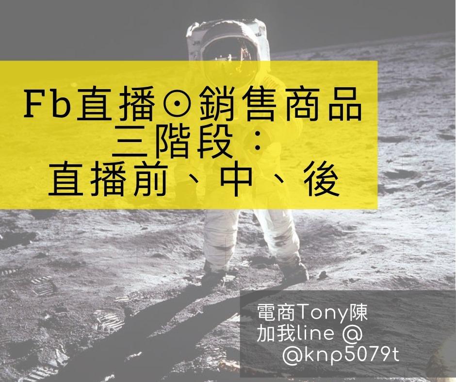 電商TONY陳fb直播賣東西前中後 (1)