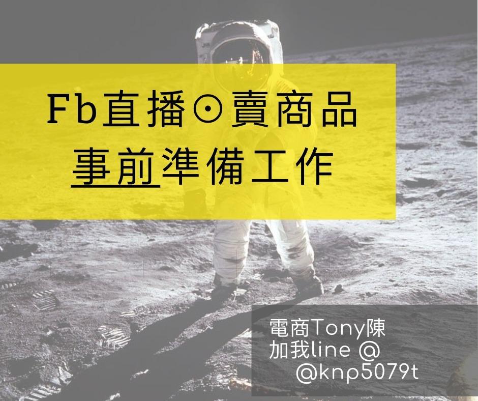 電商Tony陳fb直播教學整理事前準備工作