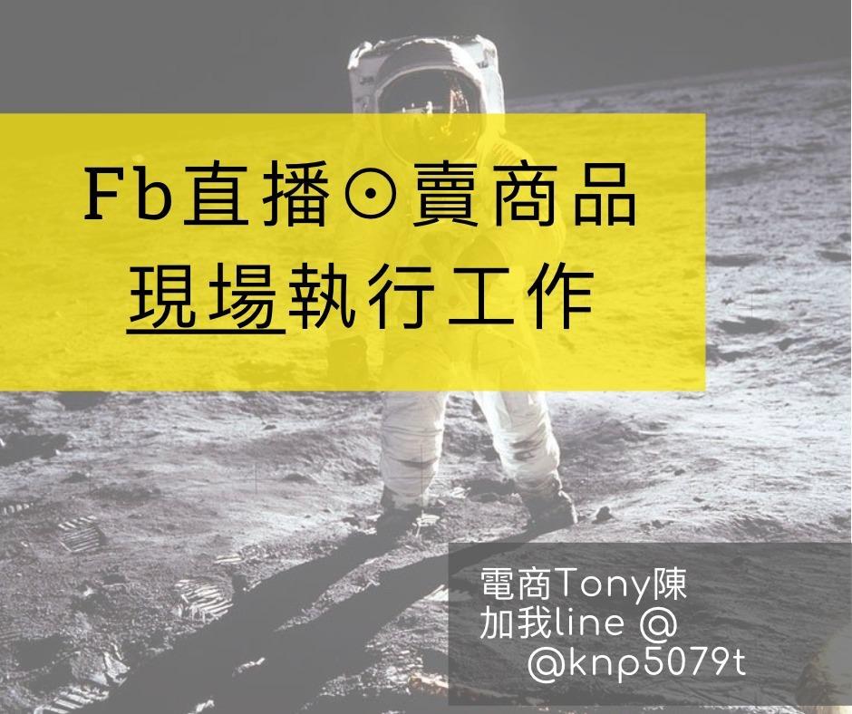 電商Tony陳fb直播教學整理現場執行工作