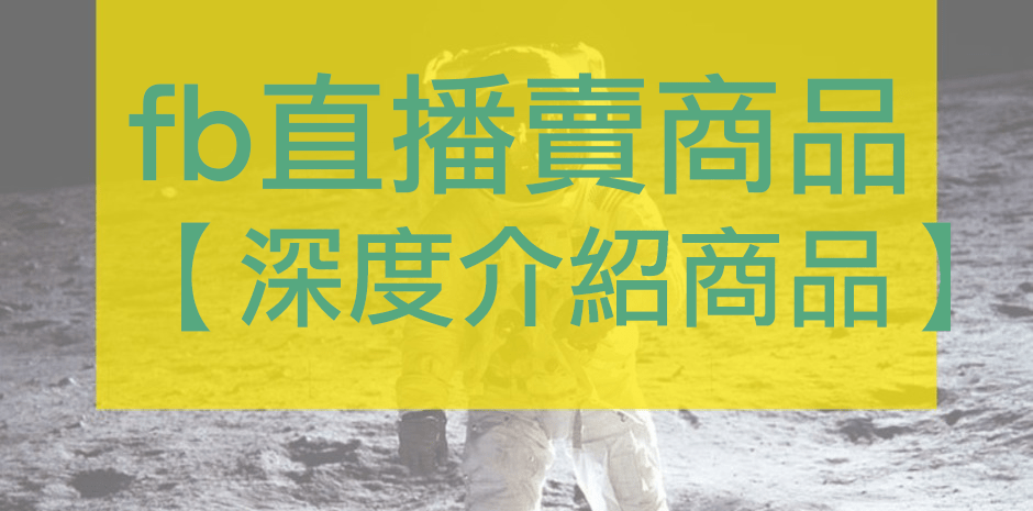 電商Tony陳fb直播教學整理深度介紹商品
