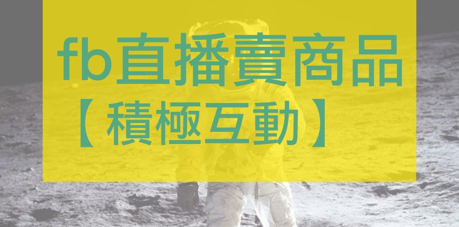 電商Tony陳fb直播教學整理留言互動