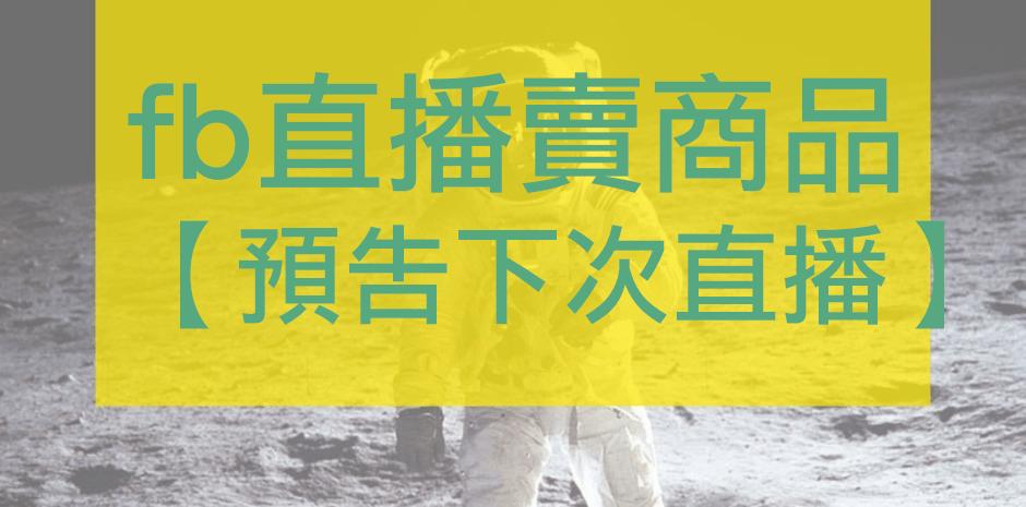電商Tony陳fb直播教學整理預告下次直播