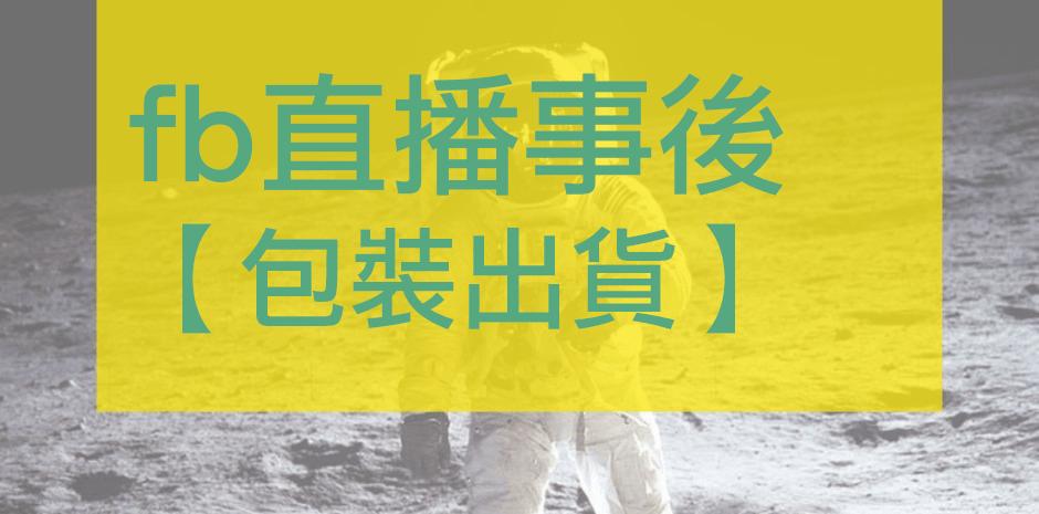 電商Tony陳fb直播教學整理商品包裝出貨