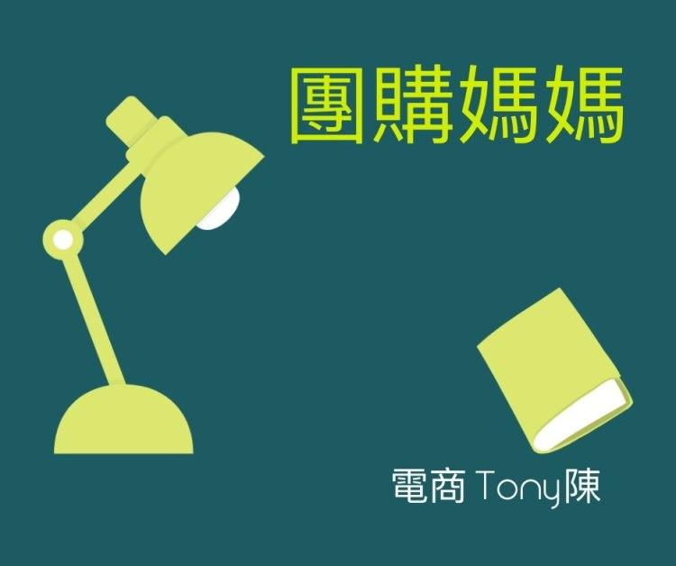 電商名詞解釋007:「團媽」團購媽媽Line 電商抽%分潤銷售通路