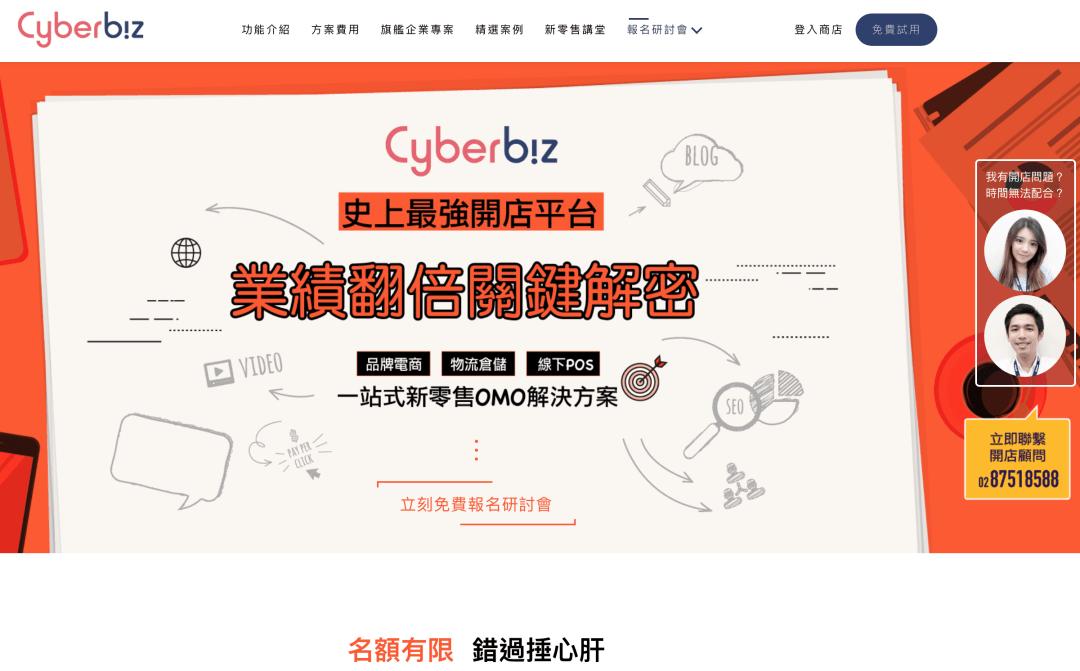 cyberbiz研討會