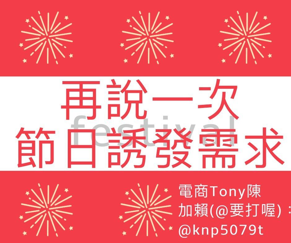 電商Tony陳電商節日行銷整理節日節慶誘發購物需求