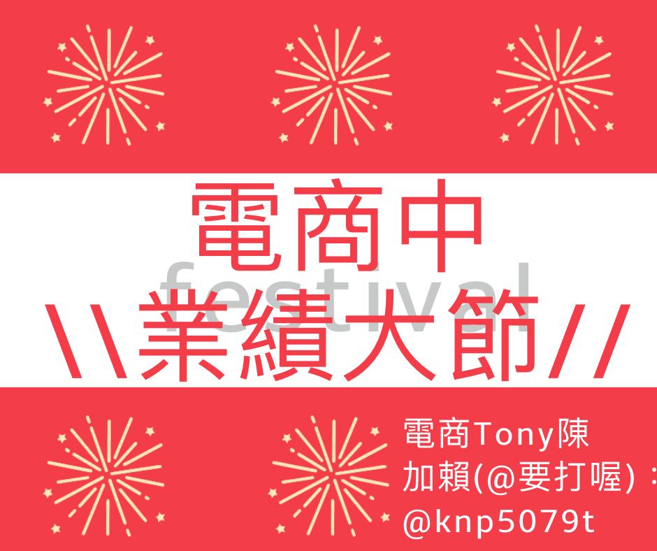 電商Tony陳電商節日行銷整理業績大節日
