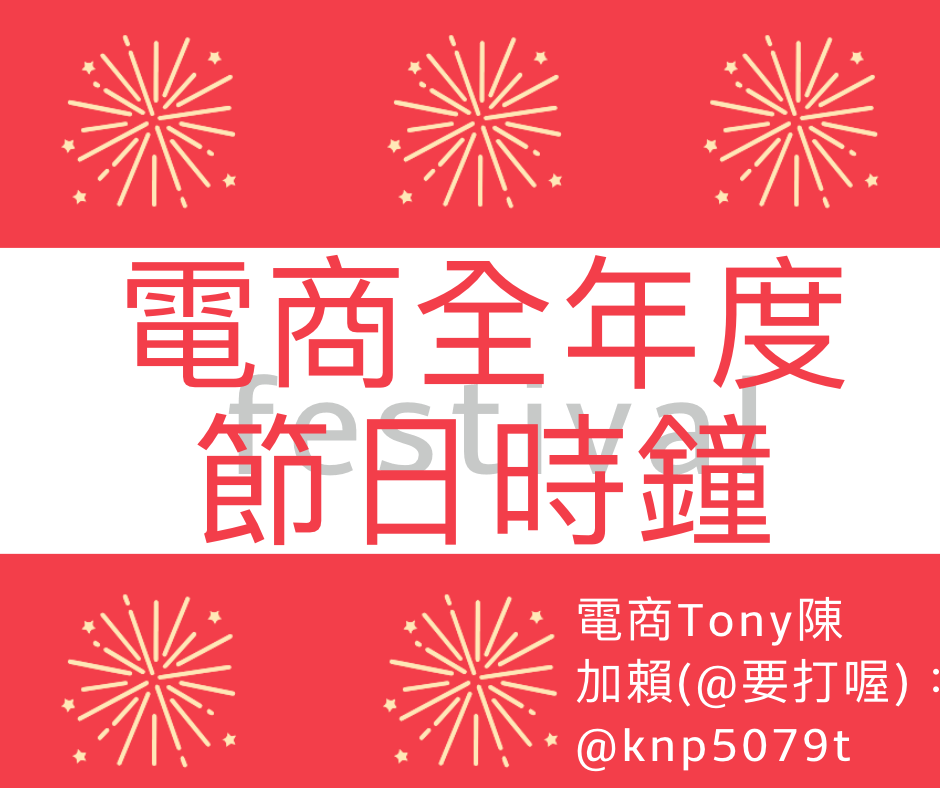 電商Tony陳電商節日行銷整理節日節慶時鐘