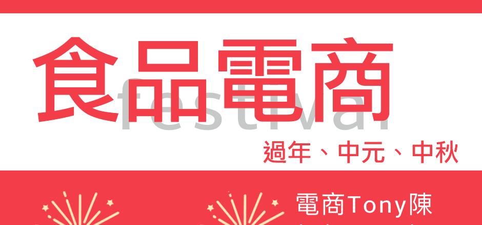 電商Tony陳電商節日行銷整理食品電商過年中元中秋