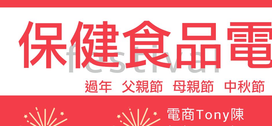 電商Tony陳電商節日行銷整理保健食品電商過年中秋父親節母親節中秋節
