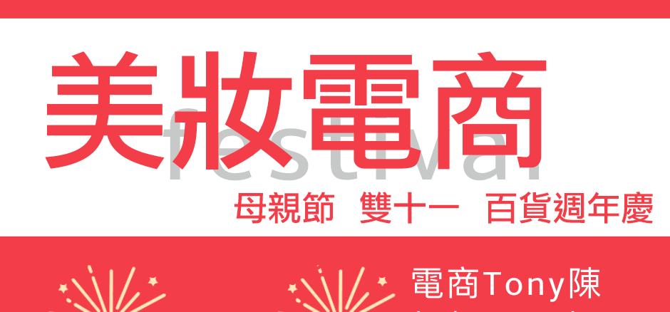 電商Tony陳電商節日行銷整理美妝電商百貨公司週年慶母親節