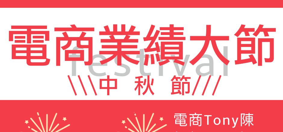 電商Tony陳電商節日行銷整理中秋節電商