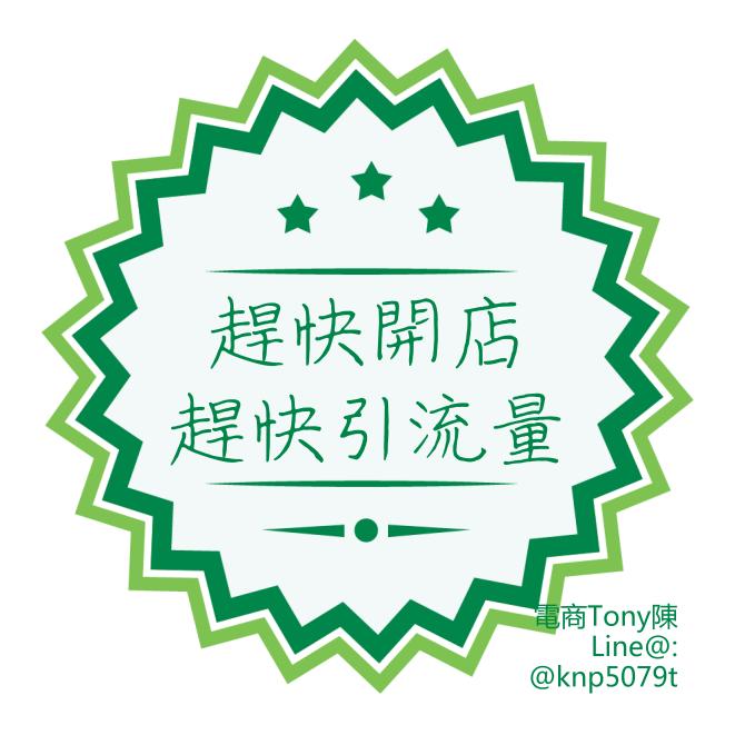 電商tony陳開店平台