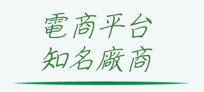 電商tony陳電商平台知名廠商