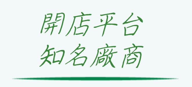 電商tony陳開店平台知名廠商