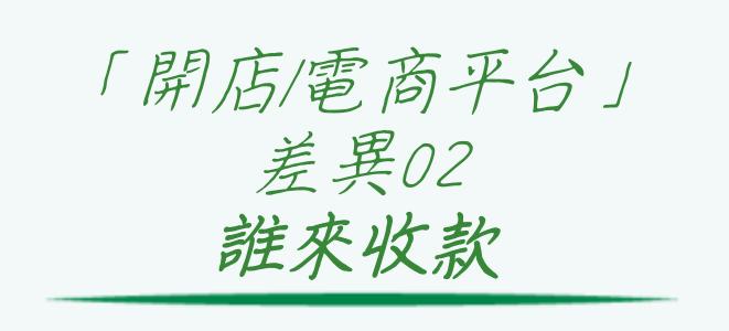 電商tony陳開店平台電商平台金流收款