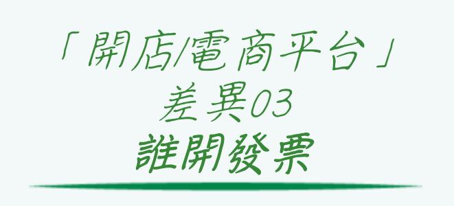 電商tony陳開店平台電商平台誰開發票
