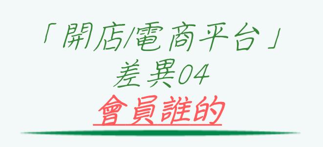 電商tony陳開店平台電商平台會員所有權
