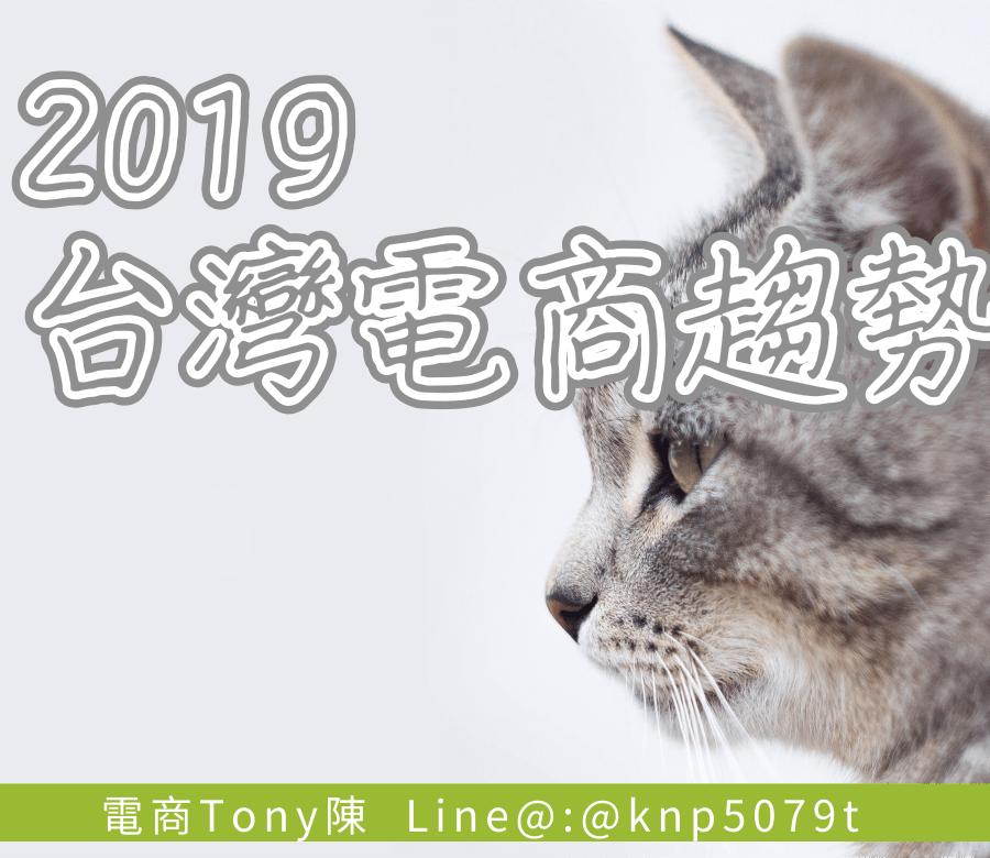 電商趨勢分析2019台灣電商市場競爭概況,你在哪個位置?