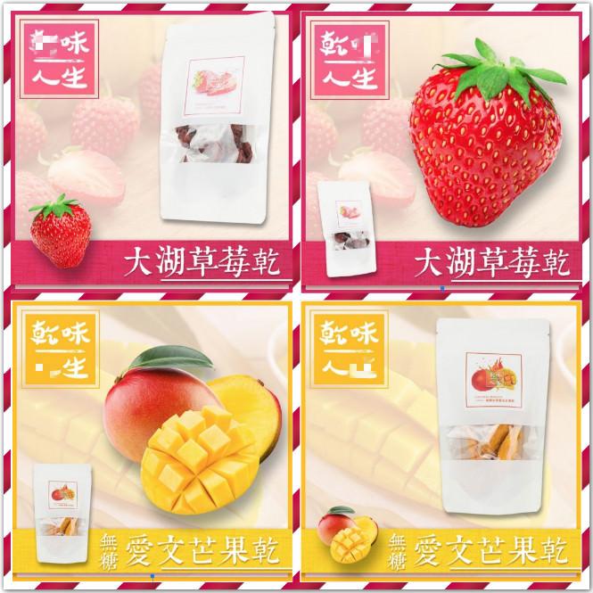 草莓乾芒果乾範例商品圖