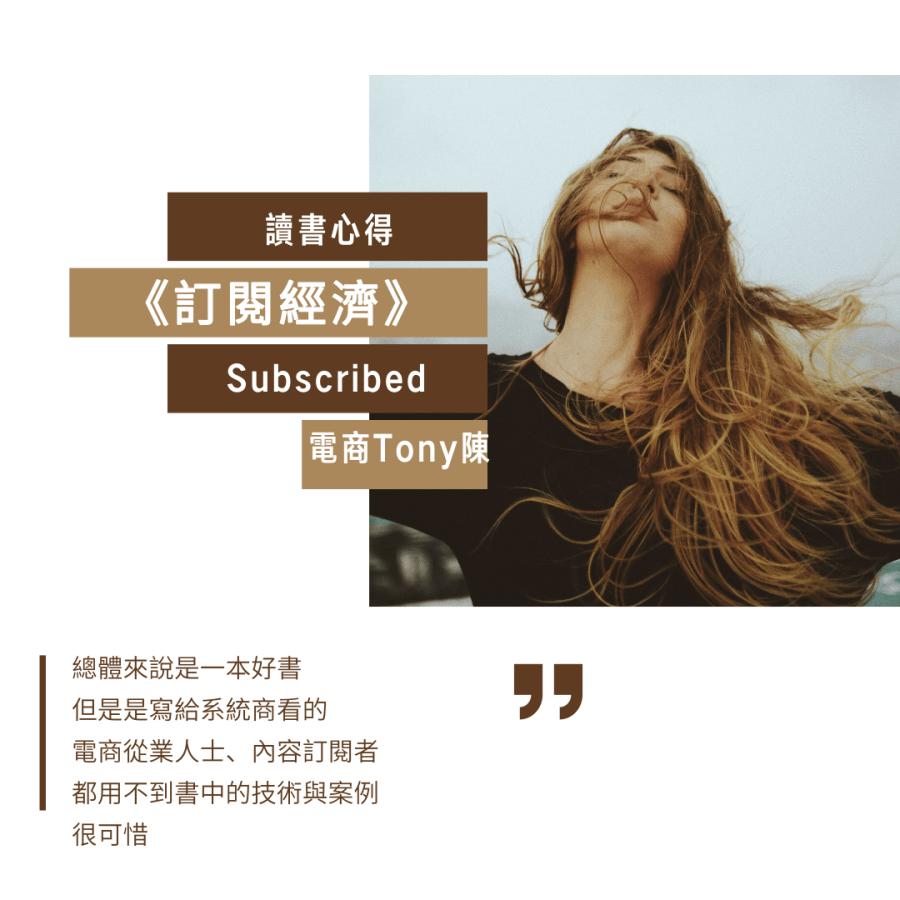 電商Tony陳《訂閱經濟》讀書心得。推薦指數★★☆☆☆ 軟體公司買就好 做電商不用買了