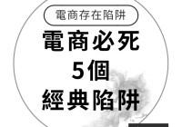 警世文:網路開店教學:做電商絕對會賠錢的5個陷阱是哪些?