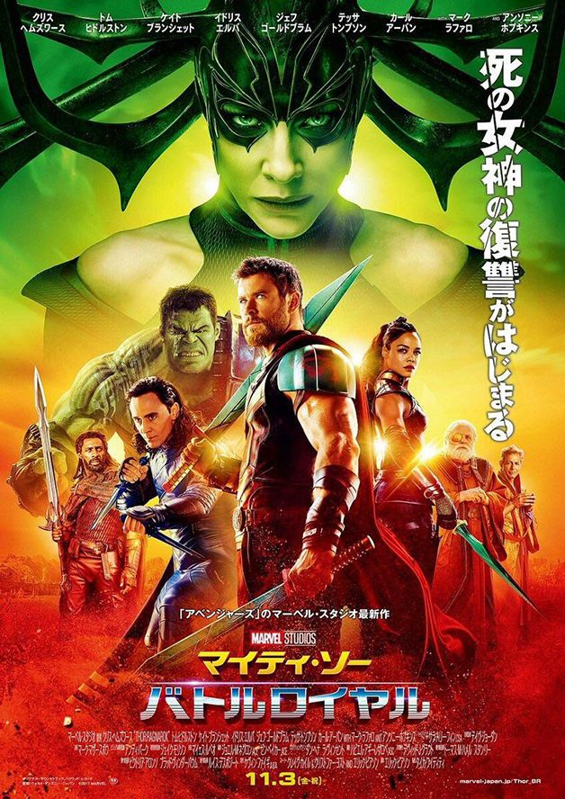Poster Internacional Thor Ragnarok