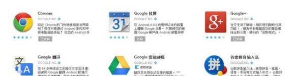 [Tips] Android使用者必備「起手式」-Google帳號應用介紹!