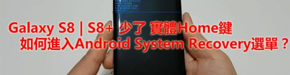 [S8豆知識] 少了實體Home鍵,Galaxy S8 | S8+ 如何啟動 Android System Recovery 模式?