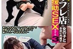 【GIF】秋葉原で摘発されたJK見学クラブの盗撮映像が闇が深すぎて…Vol.2