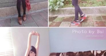 [好物] 迎接夏天的纖纖美腿計畫-Solar Catch®