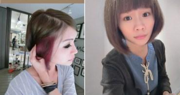 [變髮] 姊妹的俐落短髮造型,風吹起會令人睛豔的雙色染