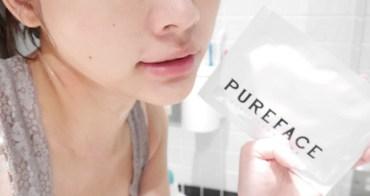 [啾團] 目標凍齡美魔女,幫肌膚做全面性的清潔及定期保養-PUREFACE