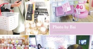 [逛街] 會讓女生為之瘋狂的美妝店-BG SHOP南西店