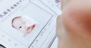 [寶寶] 帶林林木木出國去,自己辦寶寶出國護照好簡單